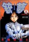 銃夢(GUNNM) 1 (ヤングジャンプコミックス)