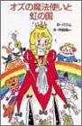 オズの魔法使いと虹の国 (ポプラ社文庫―世界の名作文庫)