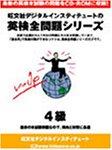 英検全問題シリーズ 2004年版 4級 CD-ROM版