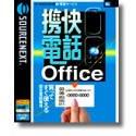 携快電話 Office