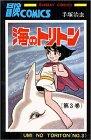 海のトリトン (第3巻) (Sunday comics)