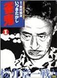 雀鬼 1 (近代麻雀コミックス)