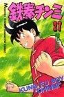 鉄拳チンミ 27 (月刊マガジンコミックス)