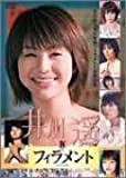 井川遥 in 【FILAMENT】 [DVD]