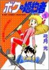 ボクの婚約者 1 恐怖の花むこ修業の巻 (ジャンプコミックスセレクション)