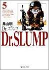 Dr.スランプ 5 (集英社文庫―コミック版)
