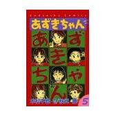 あずきちゃん (5) (講談社コミックスなかよし (864巻))