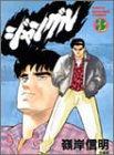 ジャングル 3 (近代麻雀コミックス)