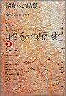 昭和の歴史〈1〉昭和への胎動 (小学館ライブラリー)