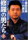 修羅の男たち 第2巻―実録・人斬り五郎異聞新宿編 2 (バンブー・コミックス)