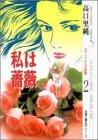 高口里純自選名作集 (5) (双葉文庫―名作シリーズ)
