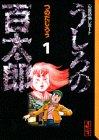 うしろの百太郎―心霊恐怖レポート (1) (講談社漫画文庫)
