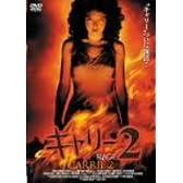 キャリー2 [DVD]