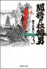 闘将(たたかえ)!!拉麺男(ラーメンマン) (3) (集英社文庫―コミック版)