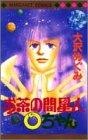 お茶の間星人Oちゃん (マーガレットコミックス)