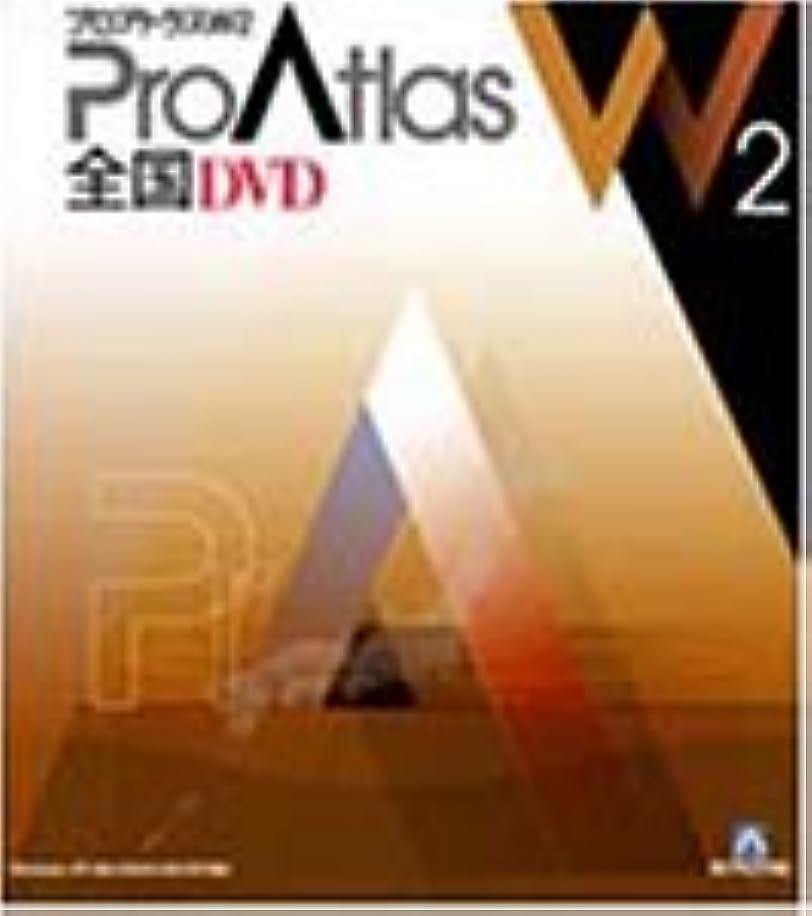 ドアにおい願望プロアトラスW2 全国DVD+書籍「アトラスRDX関東」