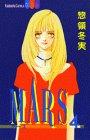 Mars (4) (講談社コミックスフレンドB (1065巻))の詳細を見る