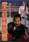 武士道残酷物語[DVD]