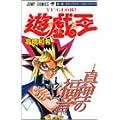 遊☆戯☆王キャラクターズガイドブック―真理の福音 (ジャンプコミックス)