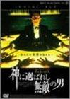 神に選ばれし無敵の男 [DVD]