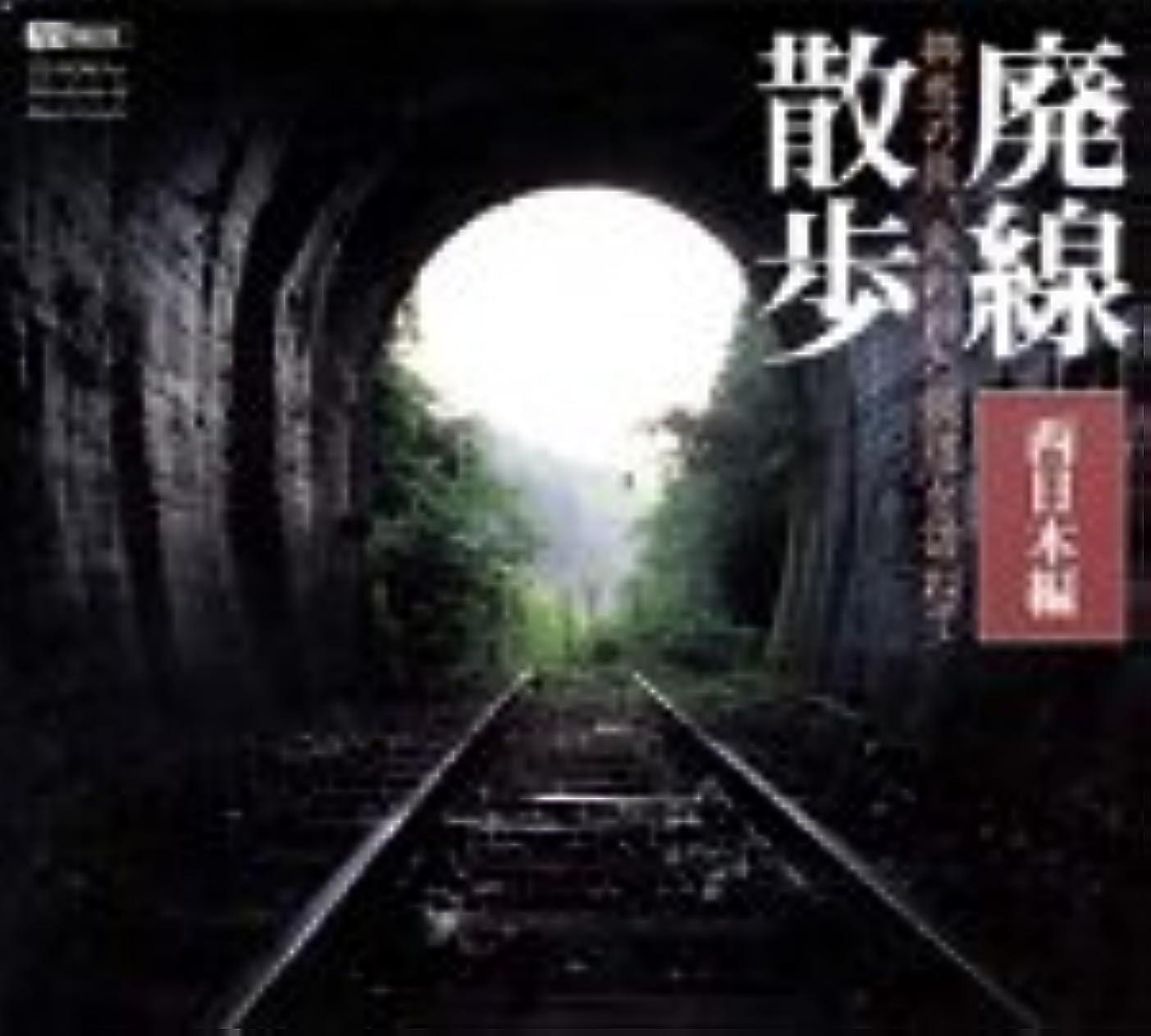 ピカリング罰するつまずく廃線散歩 失われた鉄道を訪ねて 西日本編
