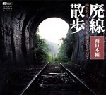 廃線散歩 失われた鉄道を訪ねて 西日本編