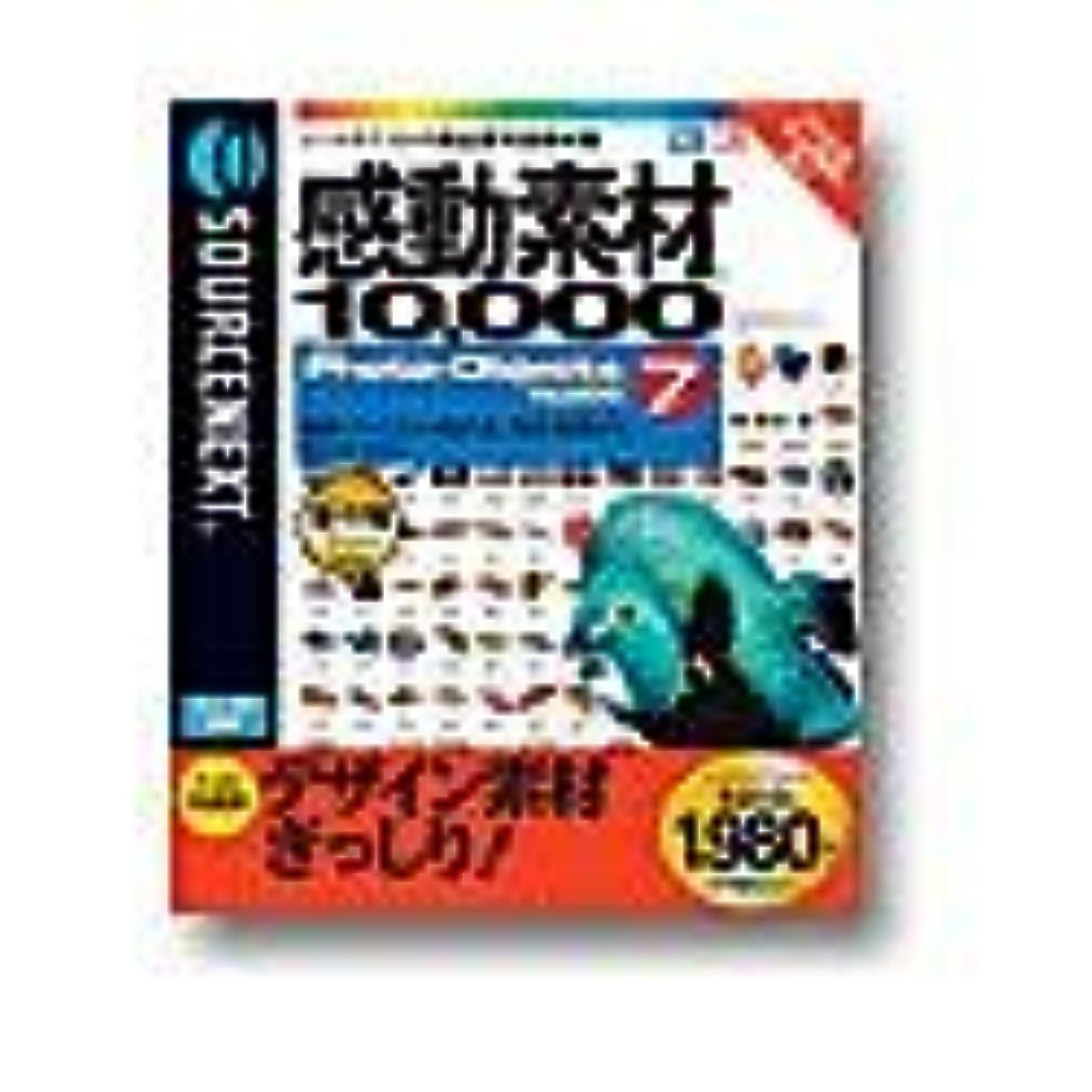コマンドリファイン通知する感動素材 10000 HEMERA Photo-Objects 7