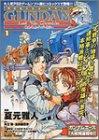 機動戦士ガンダム戦記―Lost war chronicles / 夏元 雅人 のシリーズ情報を見る