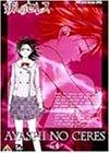 妖しのセレス(4) [DVD]