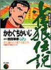 雀狼伝説 7―蒼き狼たち (近代麻雀コミックス)