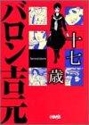 十七歳 (ホーム社漫画文庫)