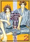 若!! (2) (ドラコミックススペシャル (No.003))