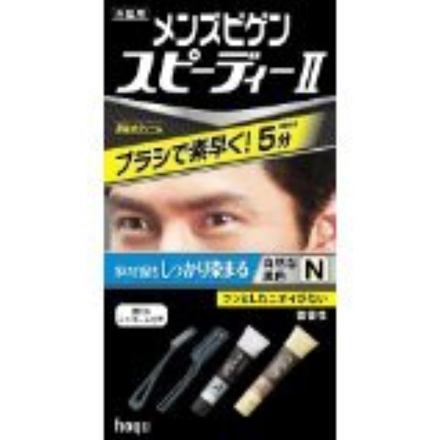 ショルダー添加剤無心メンズビゲン スピーディーⅡ (N 自然な黒色)×12個