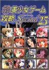 パソコン美少女ゲーム攻略Special25