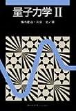 量子力学(2) (KS物理専門書)