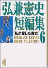 弘兼憲史短編集(6)私が愛した魔女 (講談社漫画文庫)