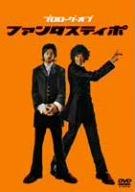 プロローグ・オブ・ファンタスティポ [DVD]