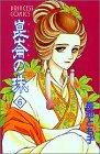 崑崙の珠 6 (プリンセスコミックス)の詳細を見る