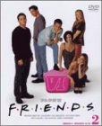 フレンズ VI — シックス・シーズン DVDセット vol.2