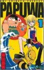 PAPUWA 1 (ガンガンコミックス)の詳細を見る