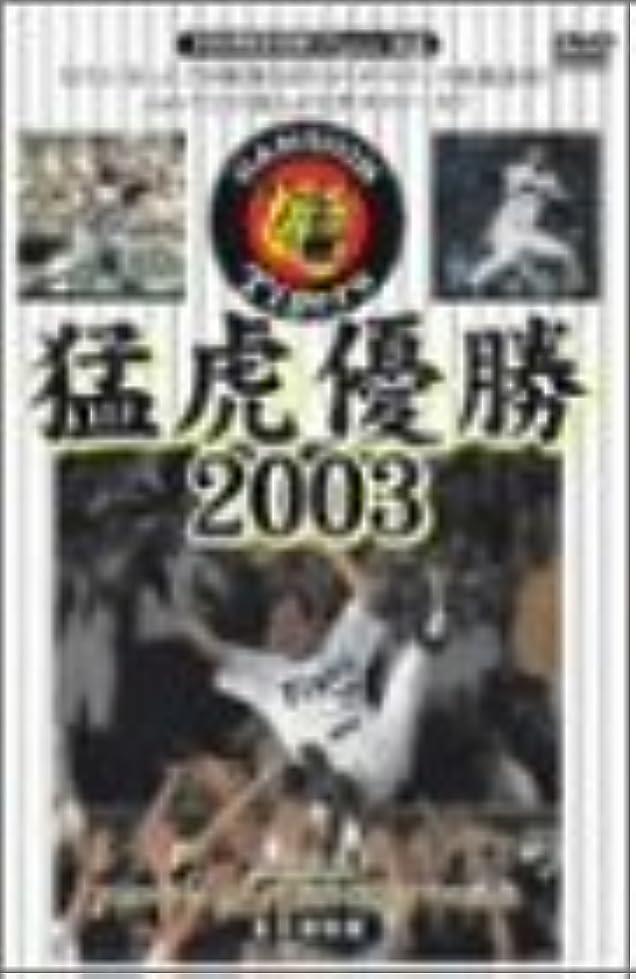 悪党不条理吹雪猛虎優勝2003 [DVD]