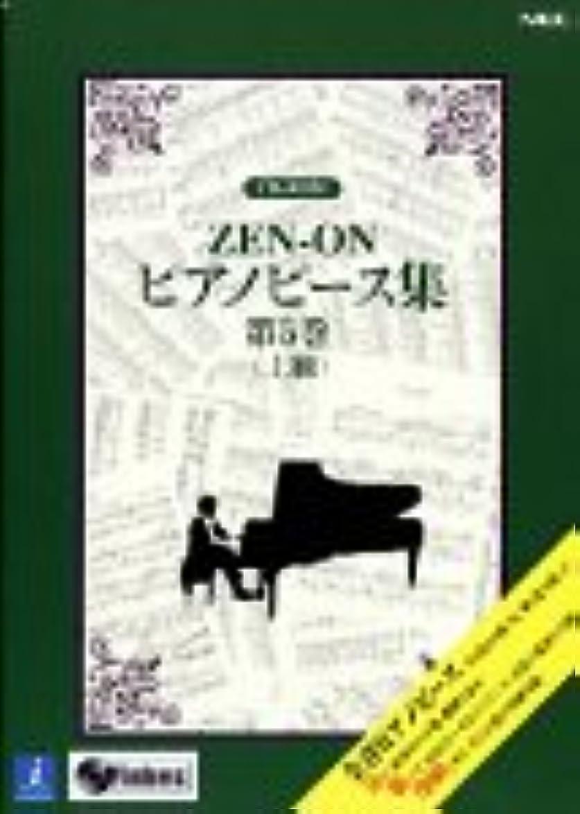 タヒチミキサー受粉するZEN-ON ピアノピース集 第5巻