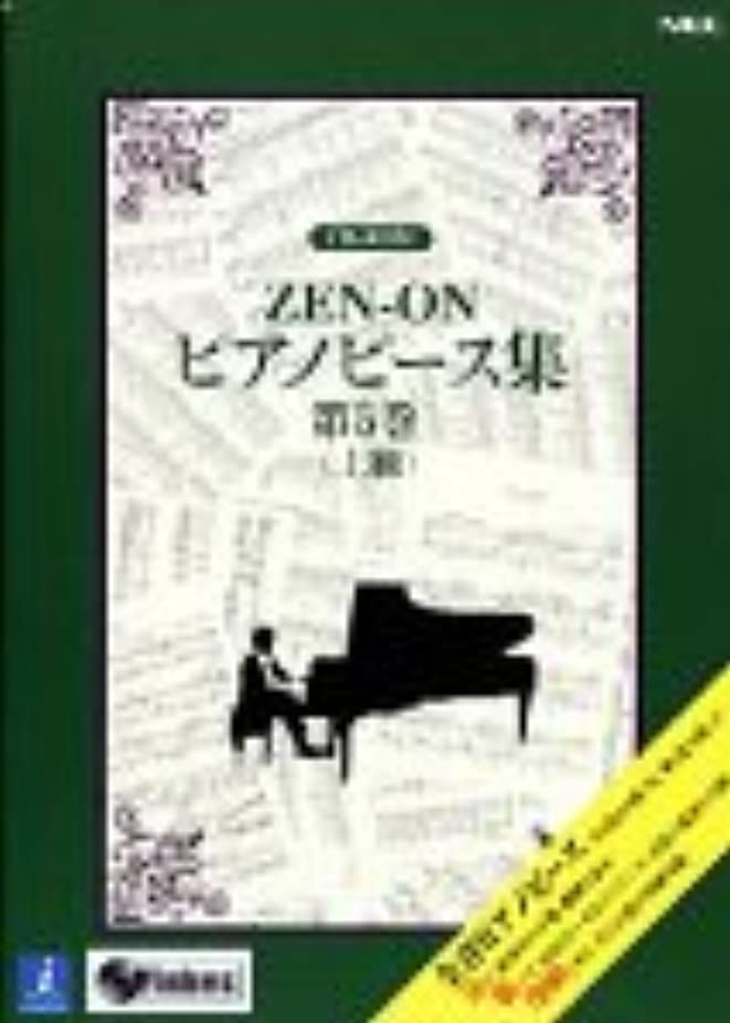 思われる誰も雄弁なZEN-ON ピアノピース集 第5巻