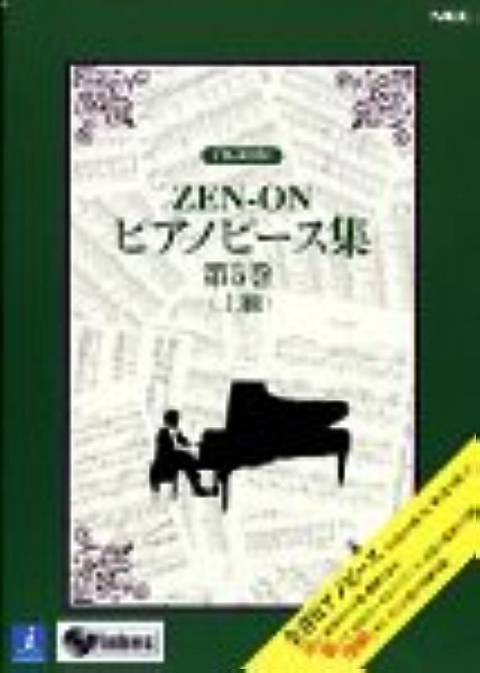 ごみディレクター保有者ZEN-ON ピアノピース集 第5巻
