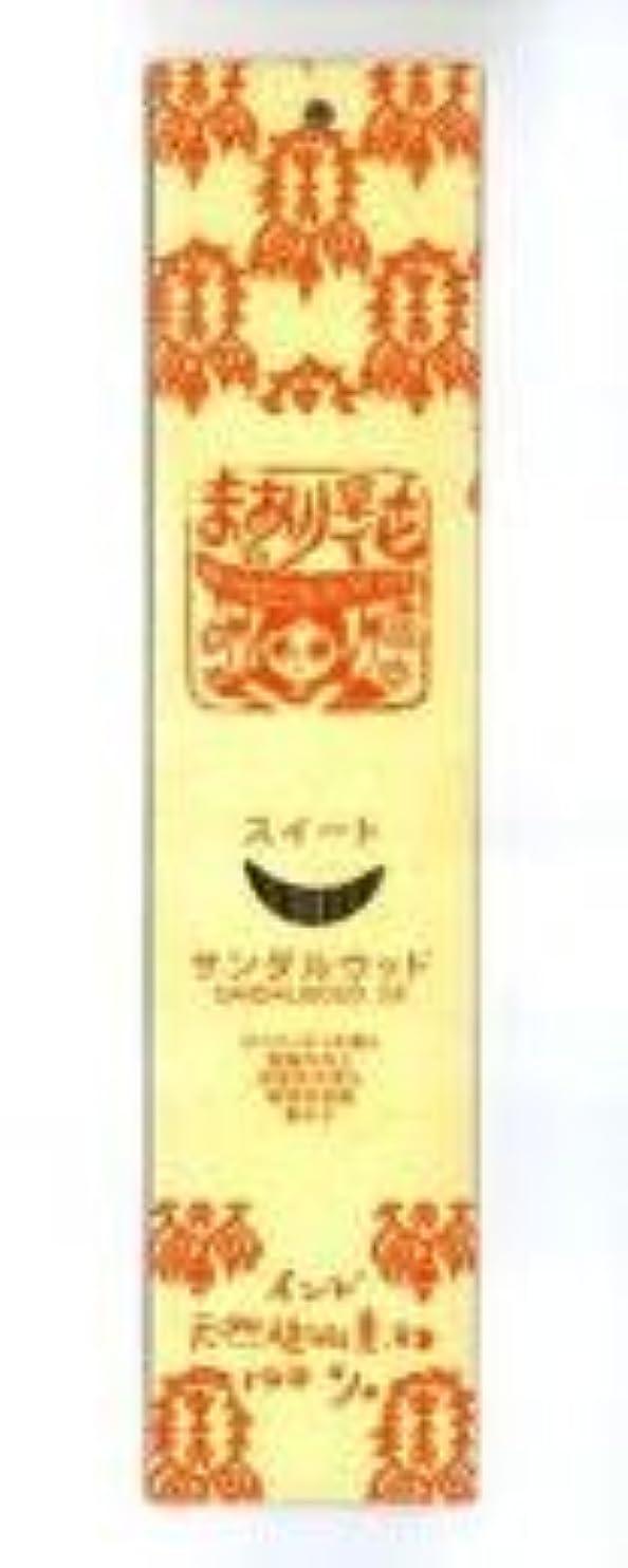 吸収剤アジア人新しい意味まあり花 スウィートサンダルウッド DX インセンス