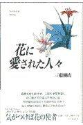 花に愛された人々 (Nonfiction stories)
