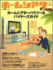 ホームシアターFan—今日からホームシアター!ビデオレコーダ PDP・液晶TV DVDミニコンポetc完全特集号 (Mycom mook)