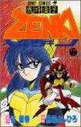 鬼神童子ZENKI 第7巻 (ジャンプコミックス)