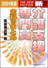 新介護支援専門員全科のまとめ (2001年版)
