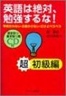 英語は絶対、勉強するな! 超初級編 (CD付)の詳細を見る